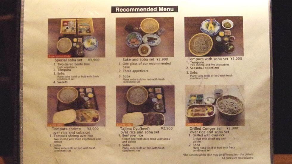 tips - sanmikouan menu 1
