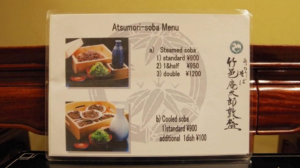 tips - atsumori