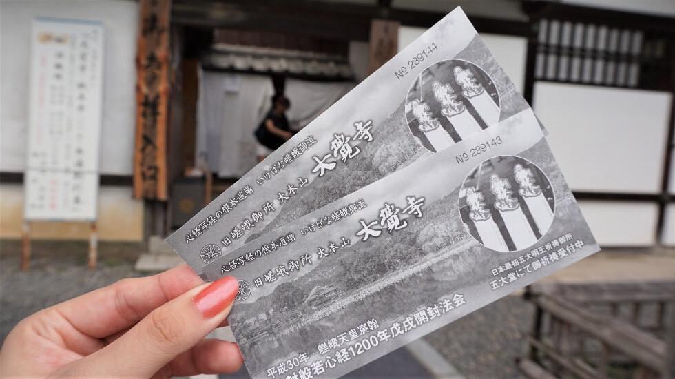 Tickets to view the Daikaku-ji Temple